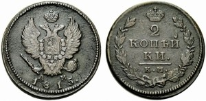 2 копейки 1815 года
