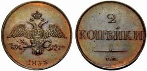 2 копейки 1833 года
