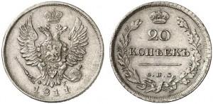 20 копеек 1811 года