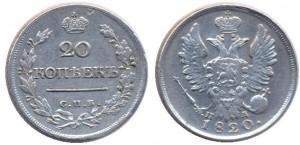 20 копеек 1820 года