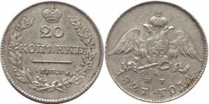 20 копеек 1827 года