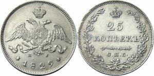 25 копеек 1829 года