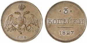 3 копейки 1827 года