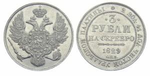3 рубля 1829 года