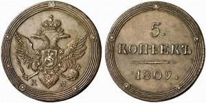 5 копеек 1809 года