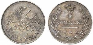5 копеек 1829 года