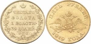 5 рублей 1819 года