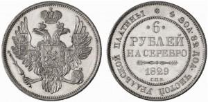 6 рублей 1829 года