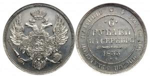 6 рублей 1833 года