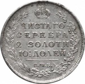Полтина 1818 года