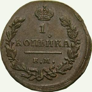 1 копейка 1827 года