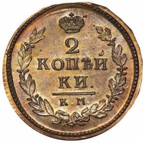 2 копейки 1827 года