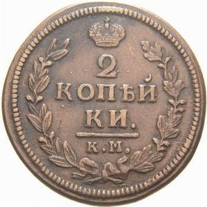 2 копейки 1829 года