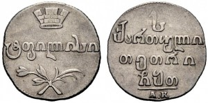 Абаз 1809 года