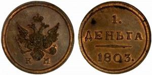 Деньга 1803 года