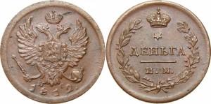 Деньга 1812 года