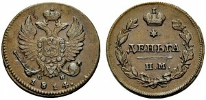 Деньга 1814 года