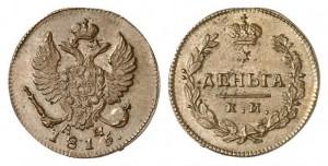 Деньга 1815 года