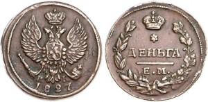 Деньга 1827 года