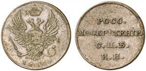 Жетон на 5-копеечном кружке 1811 года