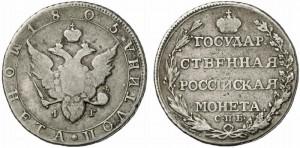 Полтина 1805 года