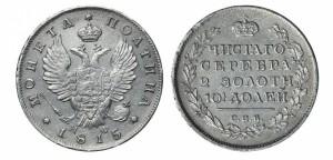 Полтина 1815 года