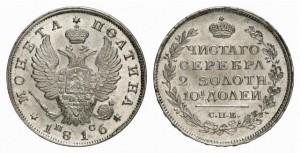 Полтина 1816 года