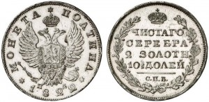Полтина 1822 года