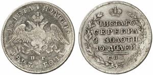 Полтина 1827 года