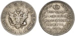 Полуполтинник 1804 года