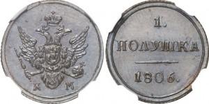 Полушка 1806 года