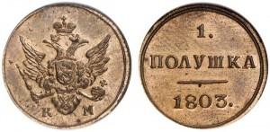 Полушка 1803 года
