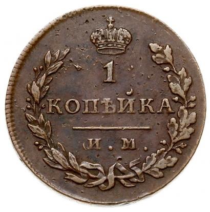 1 копейка 1813 года