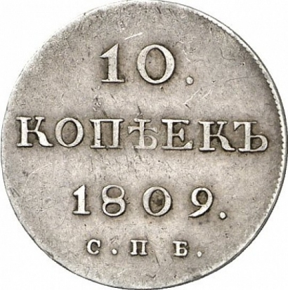 10 копеек 1809 года
