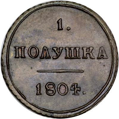Полушка 1804 года