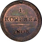 1 копейка 1803 года