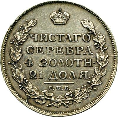 1 рубль 1816 года