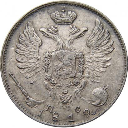 10 копеек 1819 года