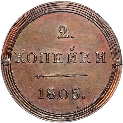 2 копейки 1805 года