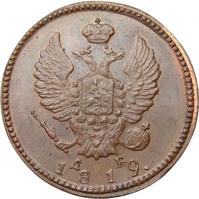 2 копейки 1819 года