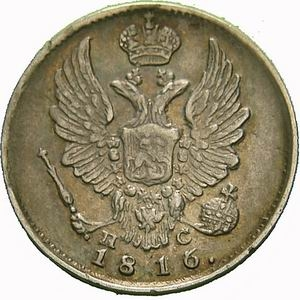 5 копеек 1816 года