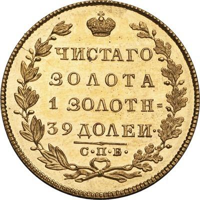 5 рублей 1822 года