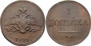 1 копейка 1835 года