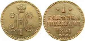 1 копейка 1841 года