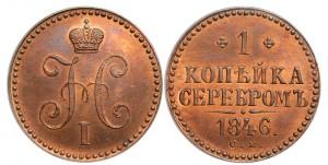 1 копейка 1846 года