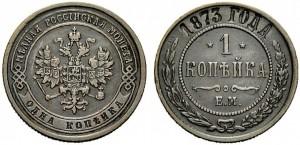 1 копейка 1873 года
