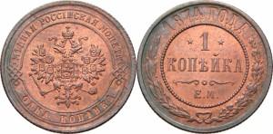 1 копейка 1874 года