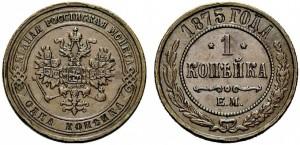 1 копейка 1875 года