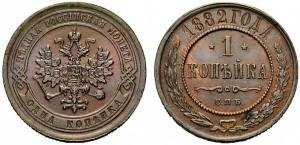 1 копейка 1882 года