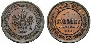 1 копейка 1890 года